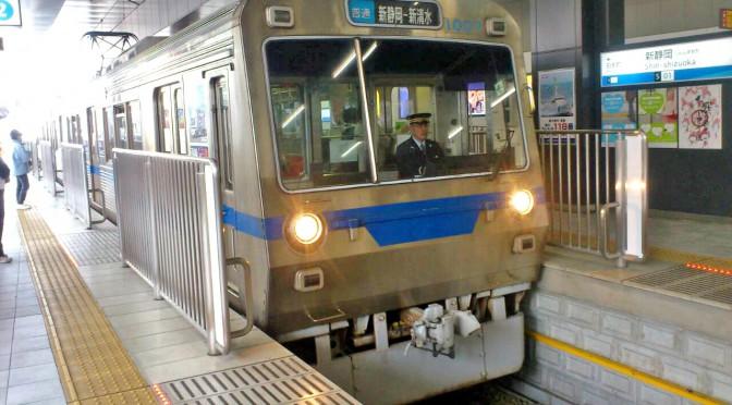 静鉄「A3000形『shizuoka rainbow trains』」導入へ