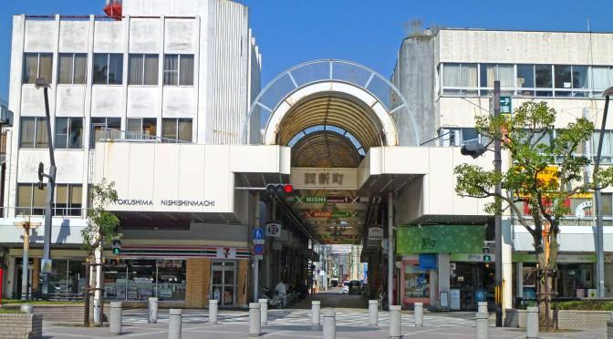 徳島市立文化センター廃館、解体へ-西新町商店街再開発の新施設に統合