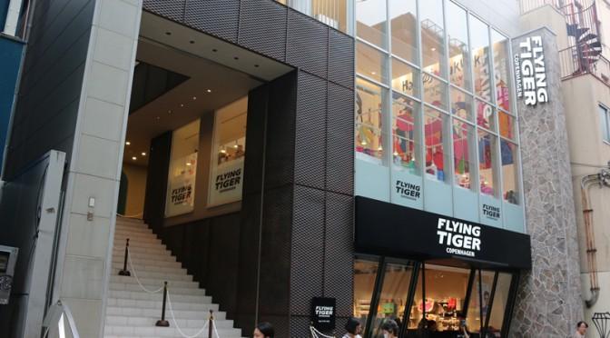 フライングタイガー、2015年夏中に福岡・名古屋・埼玉に出店-大手北欧雑貨、地方出店を加速