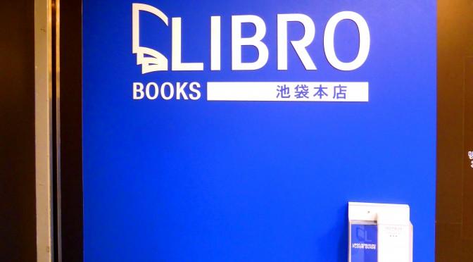 リブロ池袋本店、2015年7月20日閉店-跡地に三省堂、8月開店
