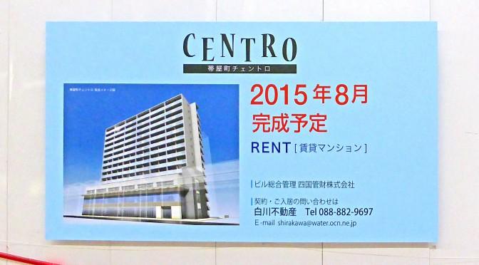 帯屋町チェントロ、2015年7月31日完成-旧ダイエー高知店跡再開発