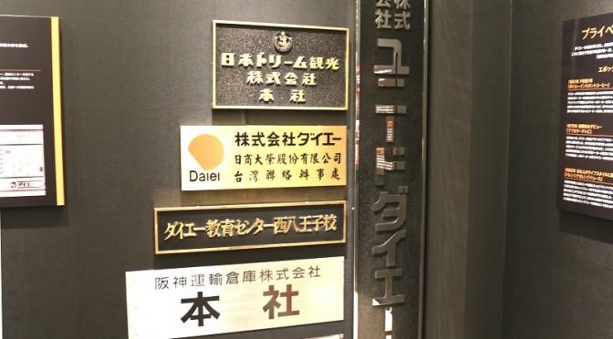 流通科学大学「流通資料館」リニューアル – 中内功氏没10年で