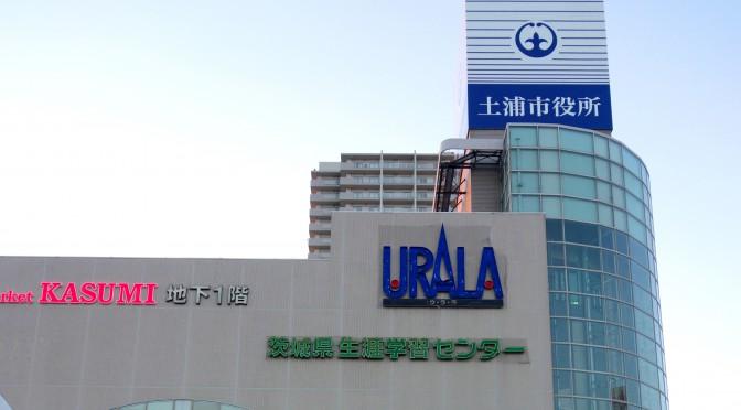 土浦市役所、商業ビル「ウララ」に9月24日移転