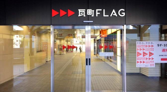 琴電瓦町駅ビル「瓦町FLAG」10月21日プレオープン-23日開業
