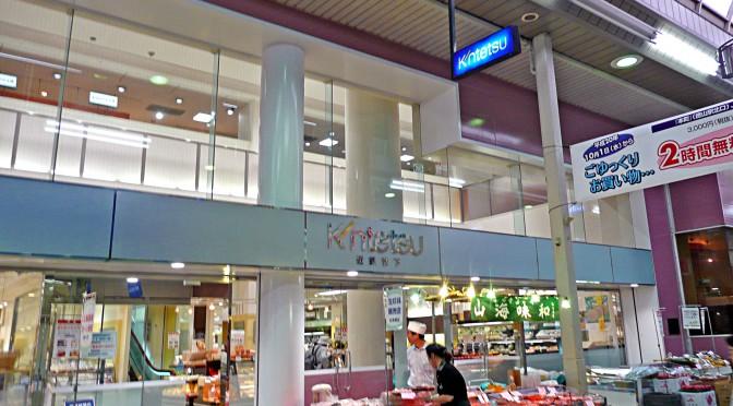 新・徳山駅ビル「蔦屋図書館」、2018年2月3日開業-「駐車場1時間無料」で活性化に期待