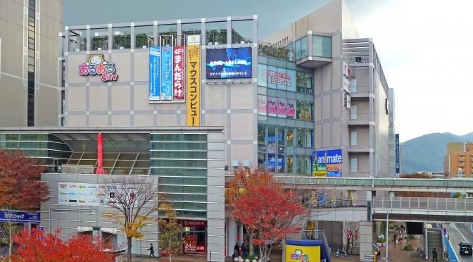 「あるあるYY劇場」15年12月に閉館-あるあるシティ小倉の改装で
