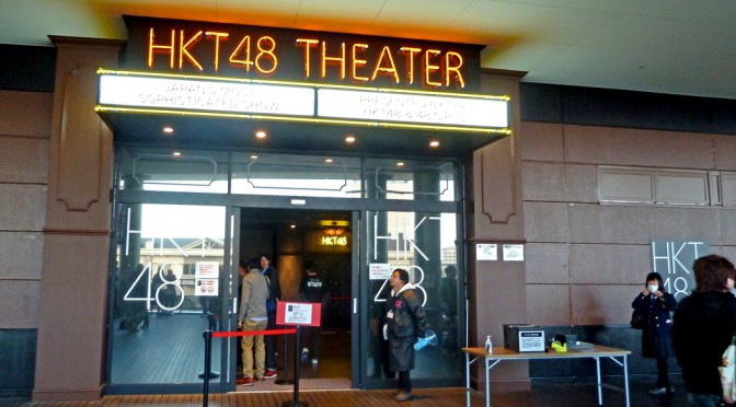 HKT48劇場、ヤフオクドーム前に2020年「復活」-ソフトバンクが建設する新ビルに