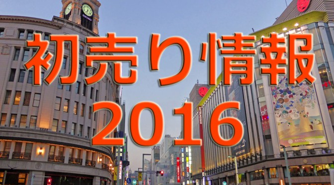 2016年 百貨店 福袋・初売日一覧