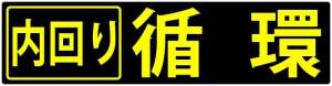 ikisaki-uchimawari