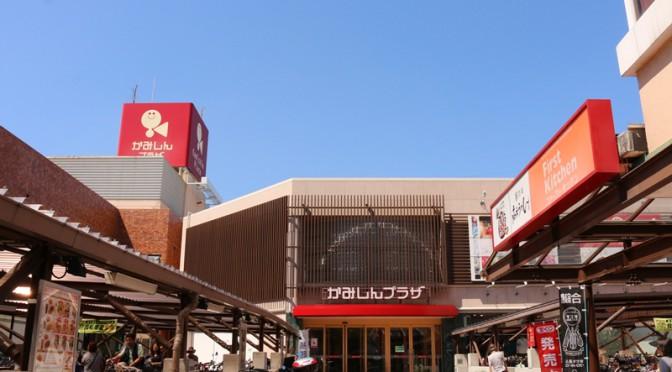 かみしんプラザ地階、1月12日閉鎖 – 来年4月リニューアル