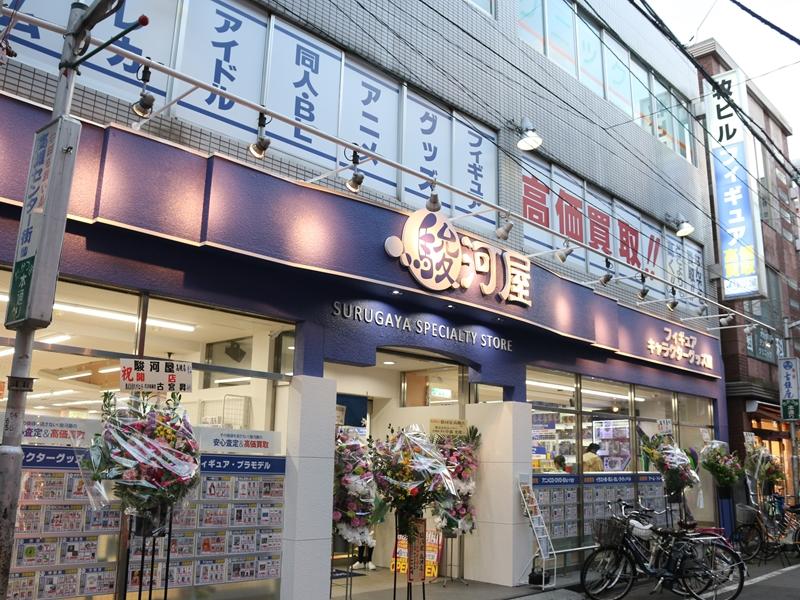 surugaya_takatsuki