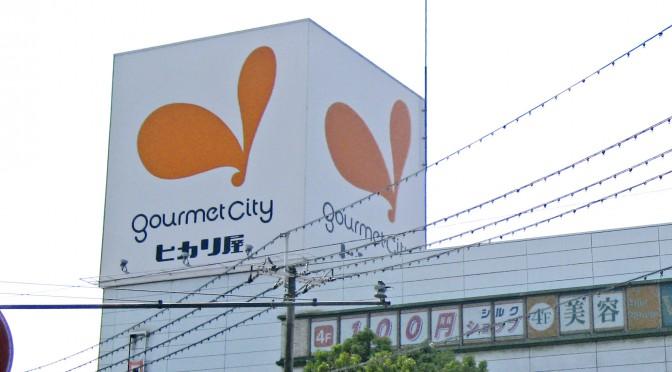 ヒカリ屋瀬田店、2月29日閉店