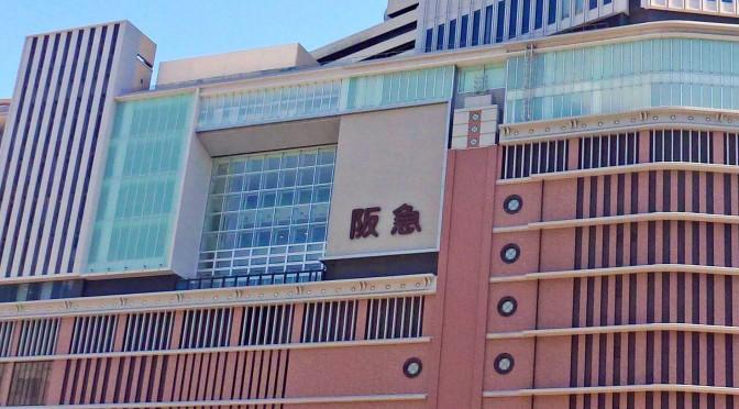 そごう神戸店・西武高槻店、「神戸阪急」「高槻阪急」に-2019年10月から