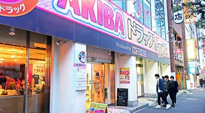 オリンピック外神田店、2021年9月17日開店-秋葉原駅・AKIBAカルチャーズZONE近くに
