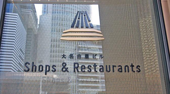 大名古屋ビルShops&Restaurants、2021年4月28日から順次リニューアル開業-伊勢丹跡、高島屋・成城石井など出店