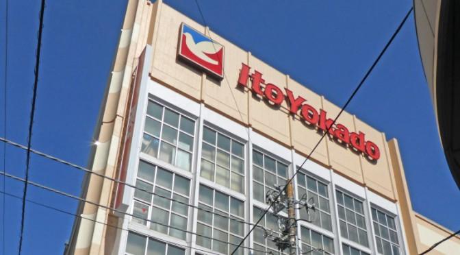 イトーヨーカドー、1号店の千住店など閉店へ-来春までに20店舗
