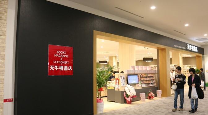 天牛堺書店、2019年1月27日全店閉店-1月28日に破産申請