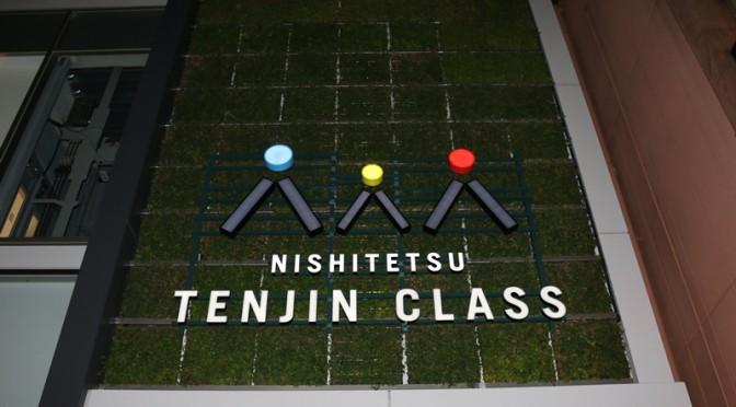 西鉄天神CLASS、4月1日開業-ソニーストア、児童会館など入居