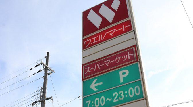 イオン「ウエルマート」全店舗、2016年5月までにマックスバリュへの転換完了