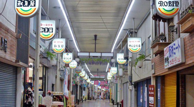 西鉄・田川後藤寺バスセンター、2016年9月30日閉鎖