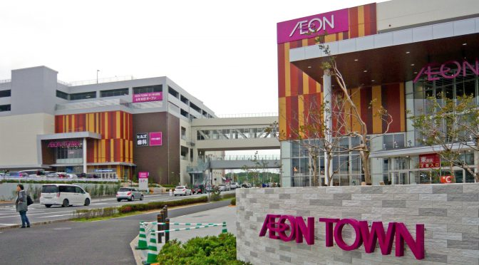 イオンタウンユーカリが丘、6月10日開業-イオンタウン最大規模