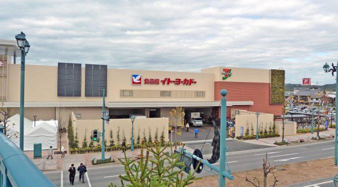 イトーヨーカドーアリオ倉敷店、8月末閉店-跡地に天満屋ストア