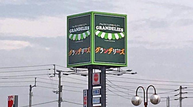 マルヨシセンター高級業態「グランデリーズ」1号店、2016年7月12日開店-ローソン経営にも参入