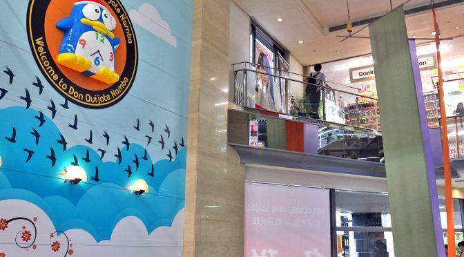 ドン・キホーテなんば千日前店、7月27日開店-ジュンク堂跡にミナミ5店舗目
