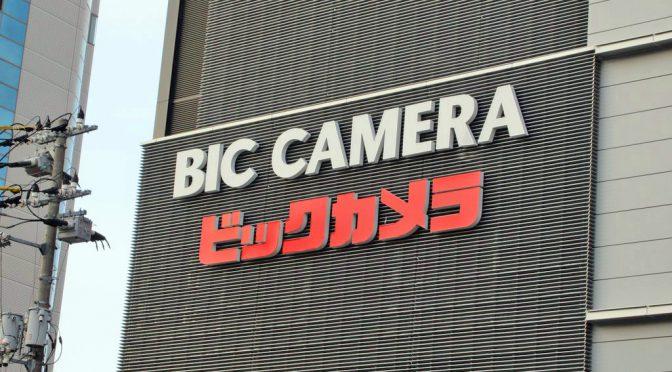 ビックカメラ広島駅前店、2016年9月14日開店-52階建「ビッグフロント」の核店舗