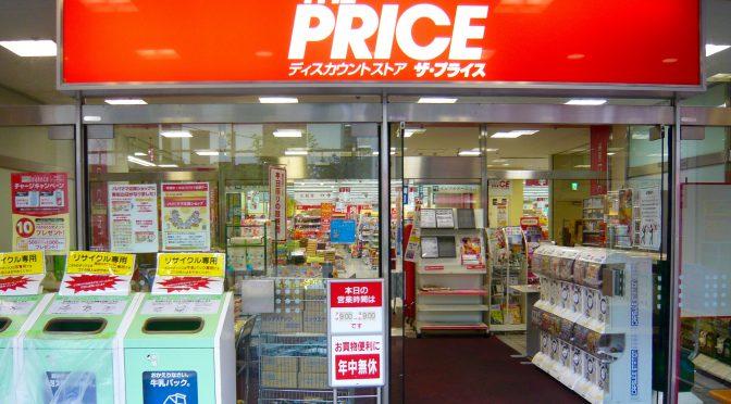 イトーヨーカドー・ザ・プライス東松山店、10月30日閉店