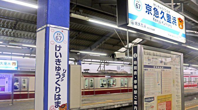 京急久里浜駅ビル「ウィング久里浜」、10月7日改装オープン