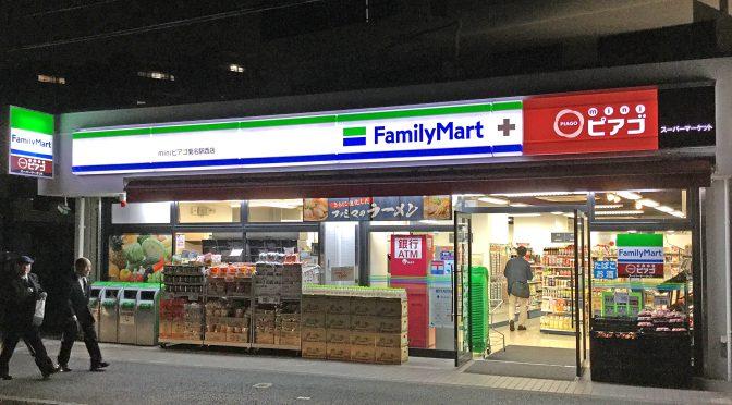 新業態「ファミリーマート+miniピアゴ」誕生-1号店の菊名駅西店、10月6日開店