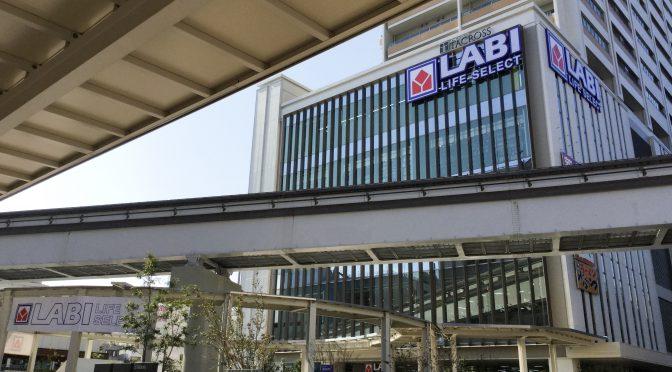 立川タクロスにヤマダ電機新業態「LABI LIFE SELECT」11月18日開業-旧第一デパート跡地