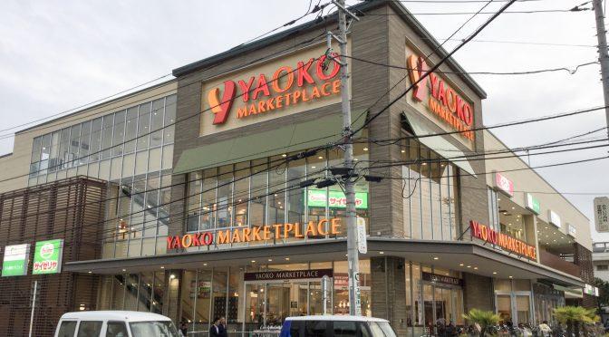 ヤオコー、エイヴイを買収-250店体制目指すヤオコー、神奈川の店舗網強化