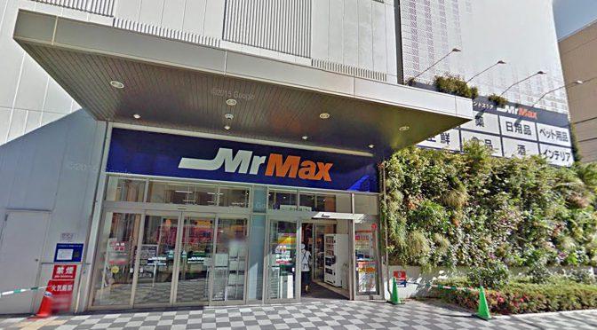 ミスターマックス越谷ショッピングセンター、2017年1月15日閉店-越谷駅前の大型店