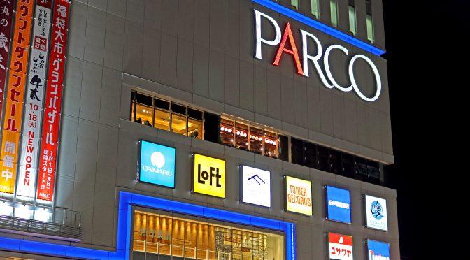 浦和パルコに「ヤオコー」、2017年11月22日開店-大丸百貨店跡に