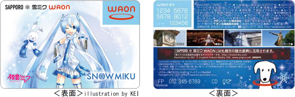 mikuwaon1