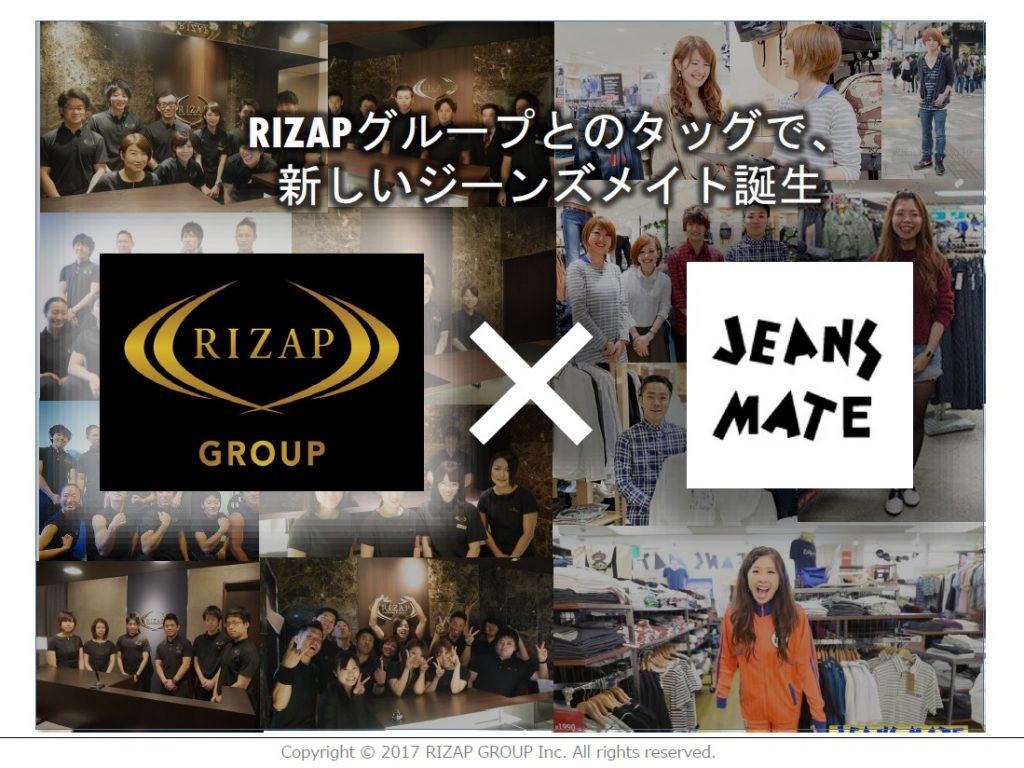 rizap_jeansmate_tag