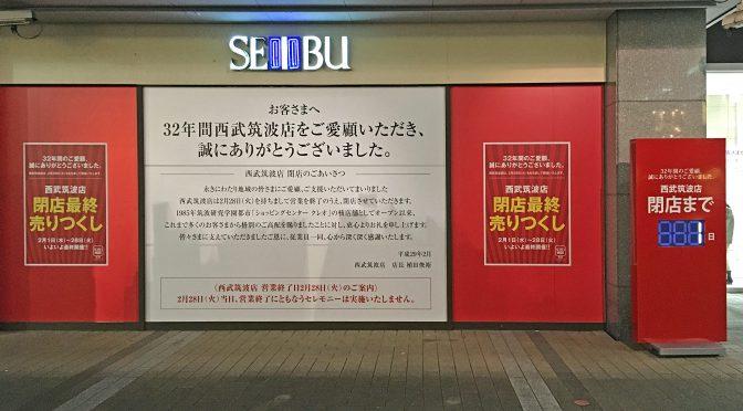 西武百貨店筑波店、32年の歴史に幕-2017年2月28日閉店、跡地問題長期化か