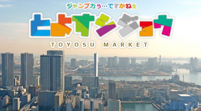 """【4月1日】市場移転問題、新市場の""""空中化""""で決着-たのしー!"""