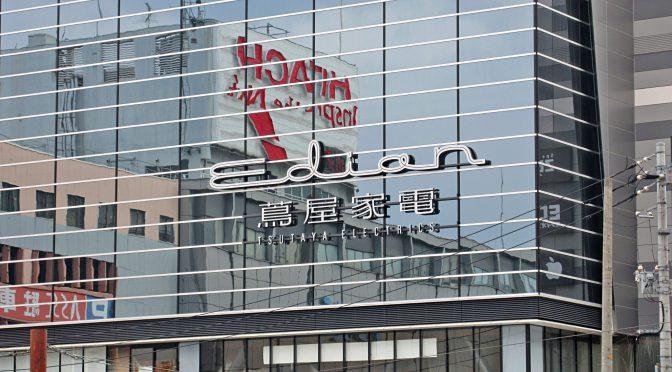 エキシティ・ヒロシマ、2017年4月14日開業-核店舗は「エディオン蔦屋家電」