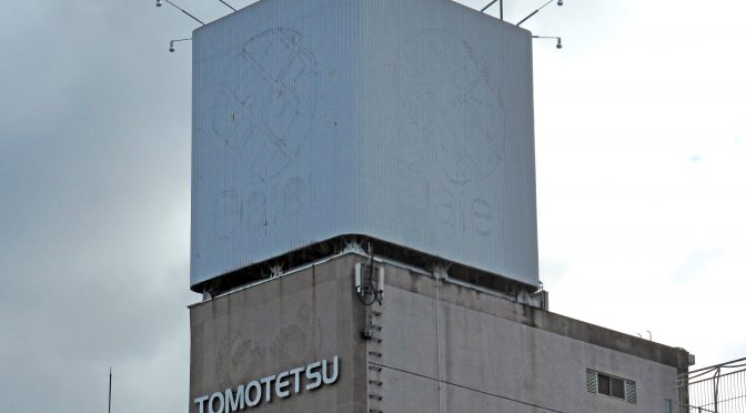 鞆鉄道、トモテツビルを解体へ-旧・ダイエー福山店