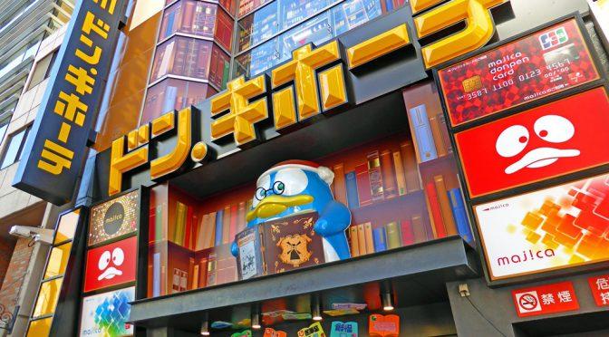 MEGAドン・キホーテ船橋習志野店、8月31日開業-コジマ×ビックカメラと「同居」