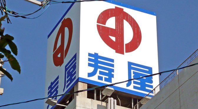 【4月1日】サンリー菊陽寿屋、1987年3月27日開業-熊本県最大「21世紀型」商業施設
