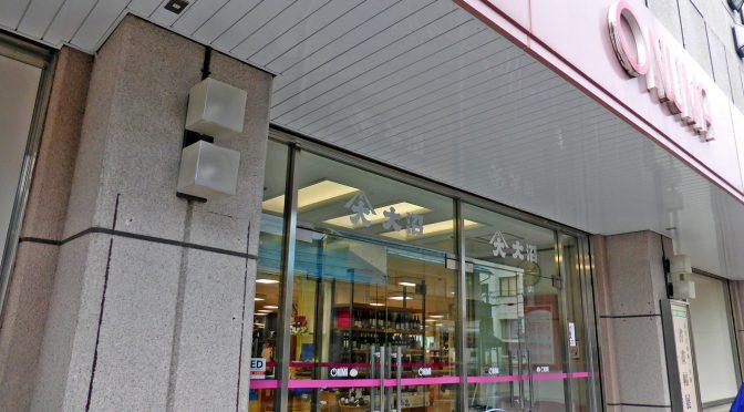 大沼米沢店、1階のみで営業継続へ-2019年9月から本格営業開始