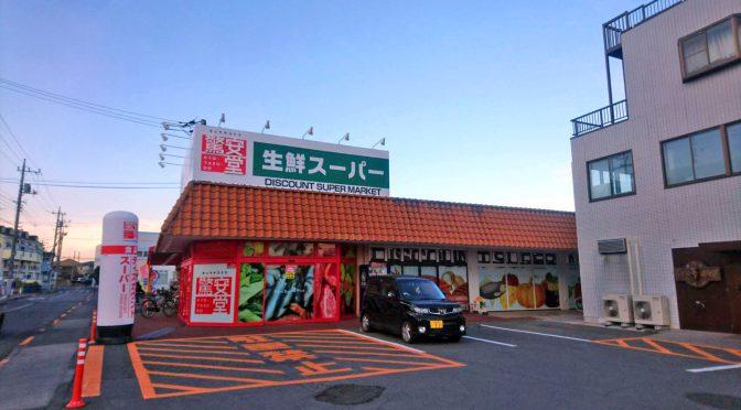 驚安堂あきる野店、2018年2月1日開店-ドンキのディスカウントスーパー、都内2号店