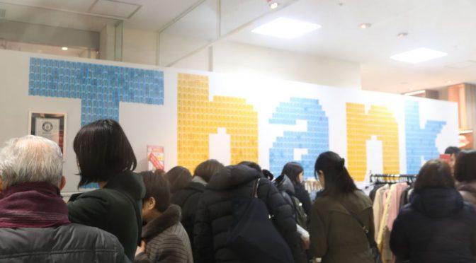 伊勢丹松戸店が閉店-2018年3月21日、43年の歴史に幕