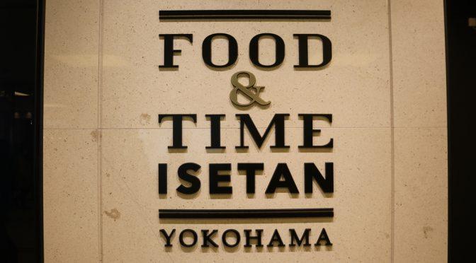 フード&タイム・イセタン・ヨコハマ、3月20日開店-相鉄ジョイナスに