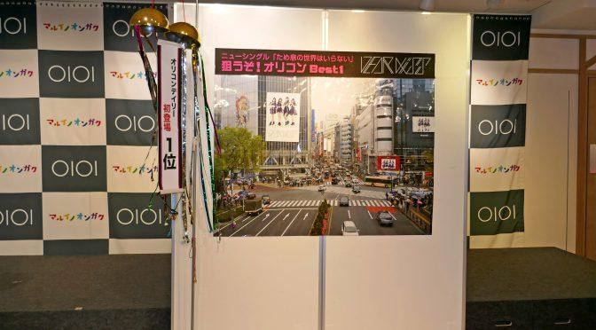 アイドルグループ「DEAR KISS」、渋谷マルイでコラボカフェを開催-「アイドルコラボ」も充実するマルイ