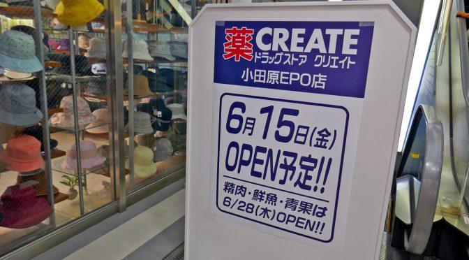 小田原EPO、6月28日ニューアル-旧・西友、新たな核店舗に「クリエイトSD」など